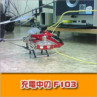人気ラジコンヘリF103充電中